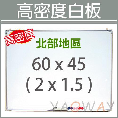 耀偉高密度白板60*45 2x1.5尺僅配送台北地區