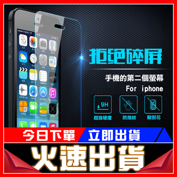 iPhone 6plus 6s 手機殼 鋼化玻璃膜 防爆 防摔 手機膜 保護膜 保護貼 弧度 螢幕 防刮 防塵 i6s