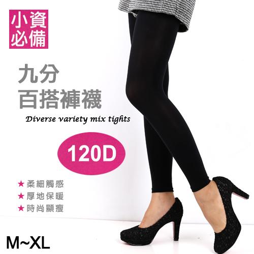 顯瘦素面九分褲襪保暖百搭台灣製黛蜜兒