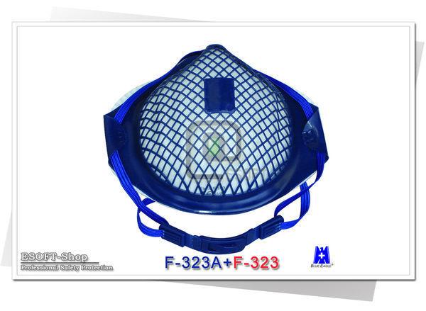 【醫碩科技】F-323A藍色網式防塵口罩一組(口罩本體可換)符合歐洲P2標準台灣製造(含稅)