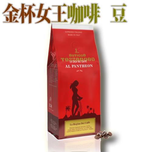 金杯女王咖啡豆250G義大利羅馬三大老咖啡鹿角老希臘金杯