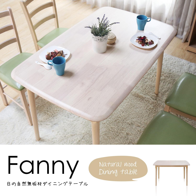 芬尼日系自然風橡木色餐桌/Fanny(SGL/TK110R橡木色餐桌)【obis】