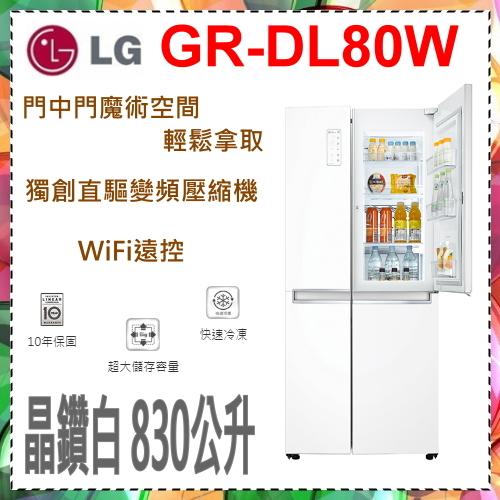【 LG 樂金 】《 GR-DL80W 》830L WiFi 門中門 對開冰箱 晶鑽白 電冰箱