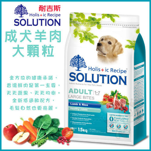 KING WANG耐吉斯SOLUTION-成犬羊肉田園蔬果大顆粒飼料-7.5kg