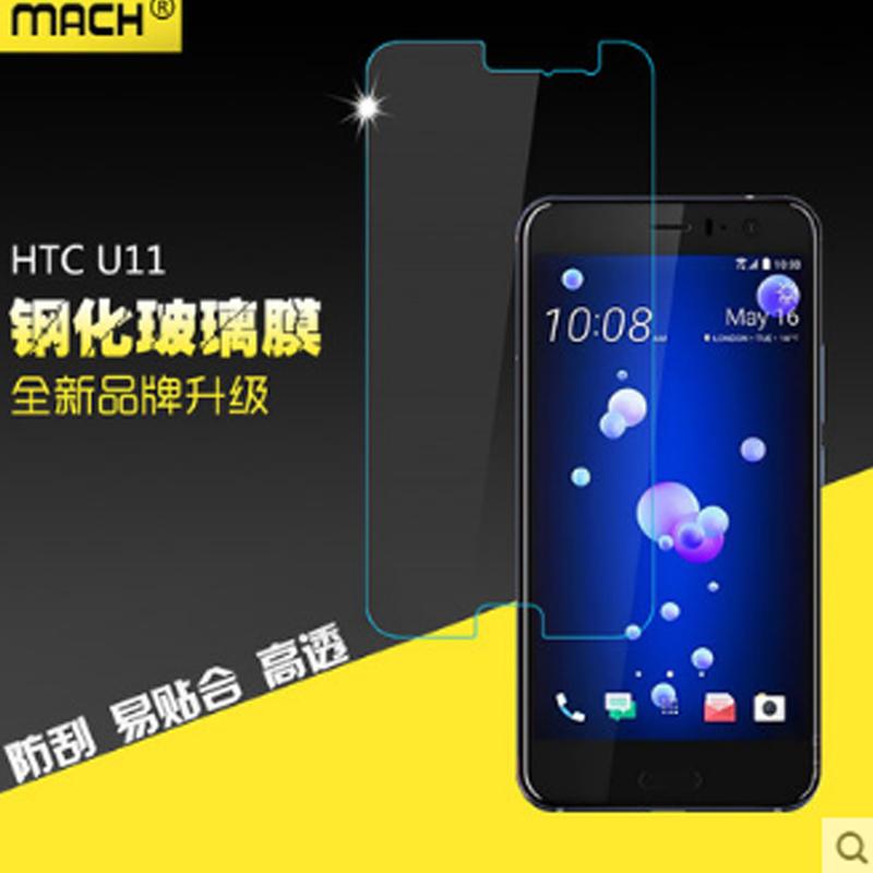 鋼化玻璃貼 HTC  U11手機保護貼 絲印鋼化膜 保護貼 htc Vive 5.5吋 玻璃膜 前膜防護貼