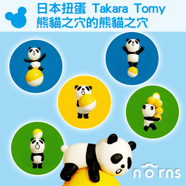 NORNS日本扭蛋Takara Tomy熊貓之穴的熊貓之穴貓熊皮球公仔轉蛋