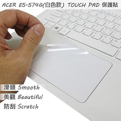Ezstick ACER E15 E5-574 G白色機種系列專用TOUCH PAD抗刮保護貼