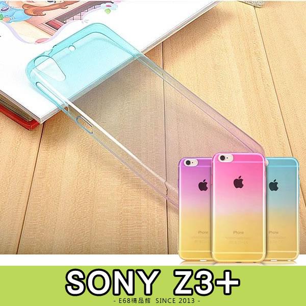 E68精品館漸層手機殼SONY Z3 Z3 PLUS雙色超薄半透明渲染漸變手機殼保護套矽膠軟殼E6553