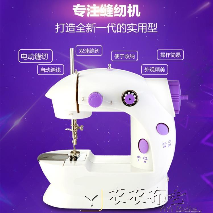 迷你縫紉機臺式電動縫紉機衣衣布舍