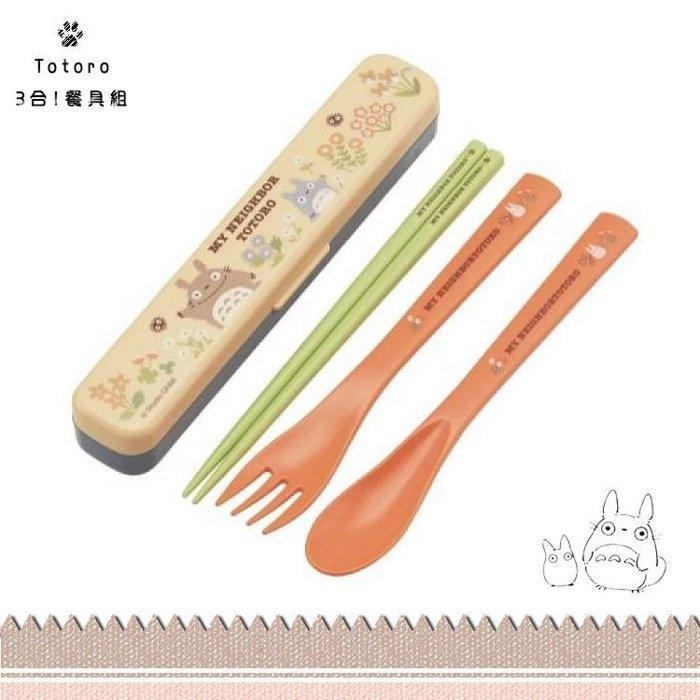 幸福朵朵日本進口吉卜力TOTORO豆豆龍龍貓3合1餐具組隨身環保餐具湯匙叉子筷子