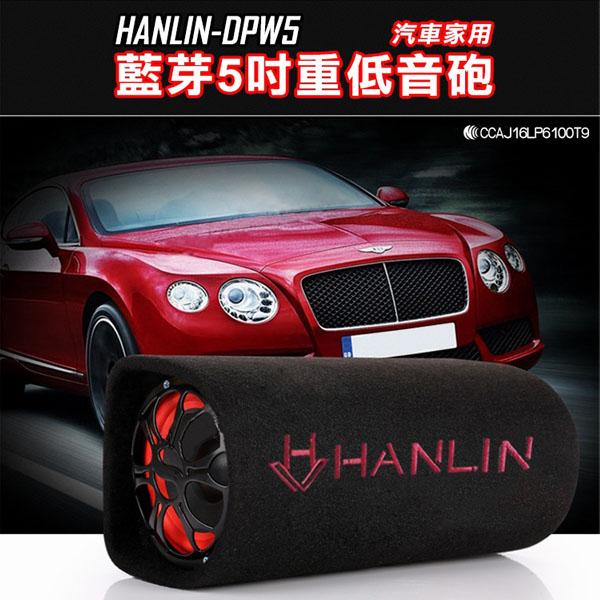 超震撼藍芽5吋重低音砲HANLIN DPW5汽車家用打怪K歌街舞電視擴大機機車音響滷蛋媽媽