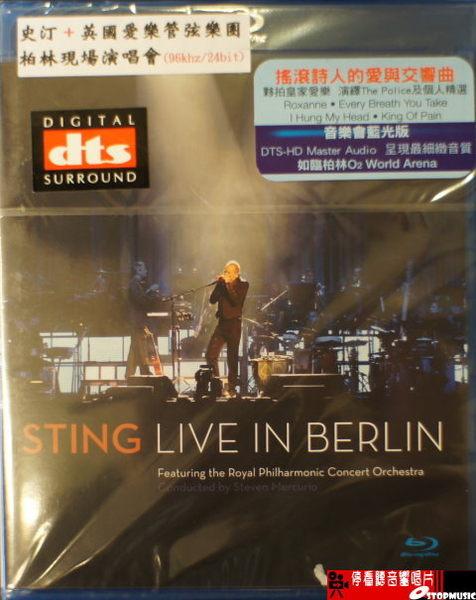 停看聽音響唱片史汀英國愛樂管弦樂專柏林現場演唱會STING Live In Berlin
