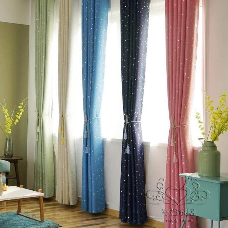 窗簾簡約現代全遮光布窗簾成品臥室客落地窗飄窗簾遮光幸福家居