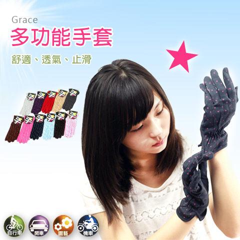 多功能止滑手套星星款舒適透氣防曬台灣製造品質保證Grace防滑手套機車手套淑女手套