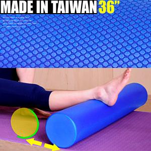 瑜珈柱台灣製造36吋瑜珈棒.美人棒.瑜伽滾輪滾筒.按摩滾輪棒轉轉青春棒運動健身哪裡買專賣店