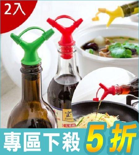 雙頭大小孔徑瓶塞斟倒器瓶嘴導流器顏色隨機2入AP02049-2 i-Style居家生活