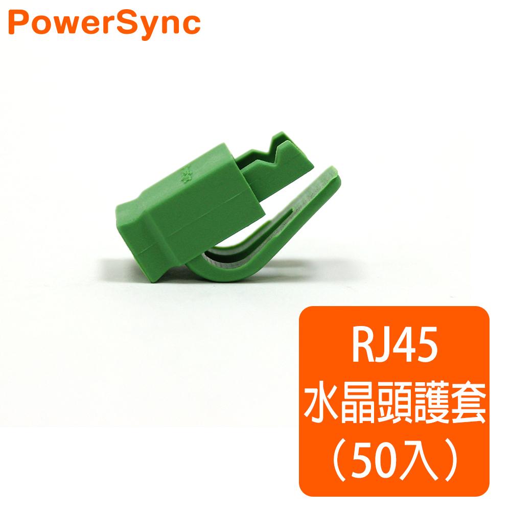 群加Powersync RJ45網路水晶接頭護套綠50入TOOL-GSRB505