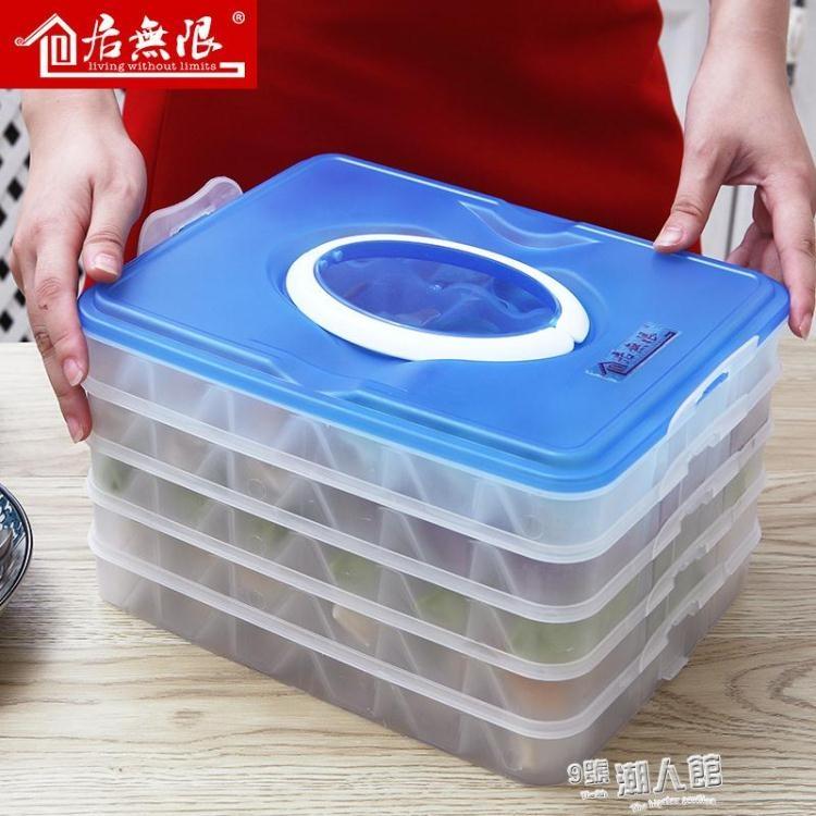餃子盒冰箱保鮮收納盒凍餃子不粘餛飩盒可微波解凍盒水餃分格托盤9號潮人館igo