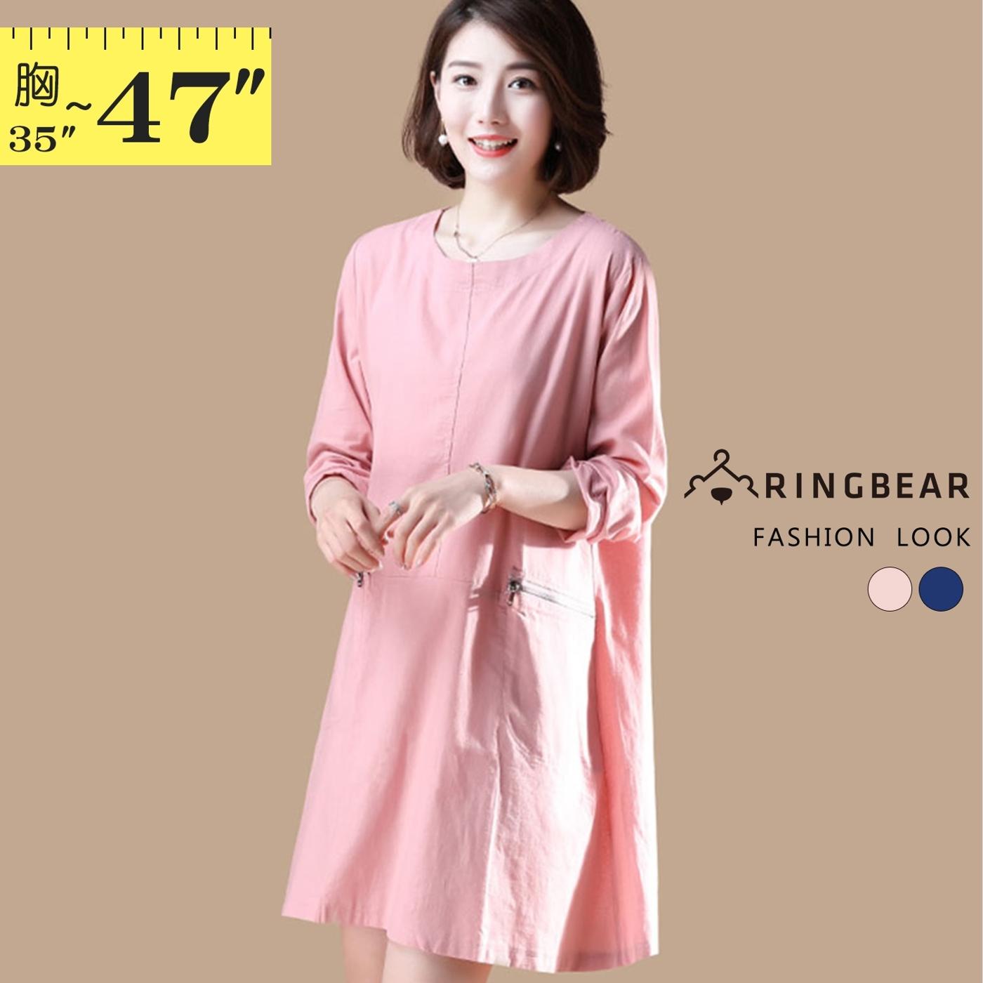 連身裙--輕鬆休閒兩側金屬拉鍊素面拼接圓領棉麻長袖洋裝(粉.藍L-3L)-A397眼圈熊中大尺碼◎