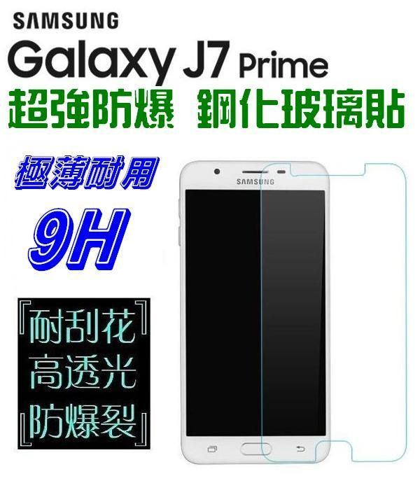 Samsung J7 Prime 尊爵版 J7 Pro 鋼化玻璃貼 J7P 9H 保護貼 非滿版 2.5D導角【采昇通訊】