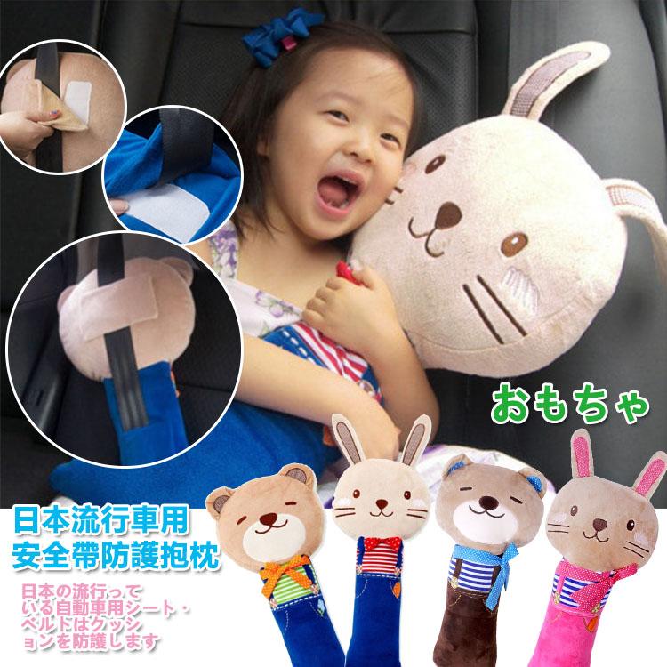汽車用品ZCR009車用安全帶防護抱枕防護抱枕兒童抱枕玩具抱枕安全帶防護娃娃-收納女王