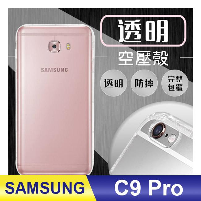 Samsung C9 Pro氣墊空壓殼