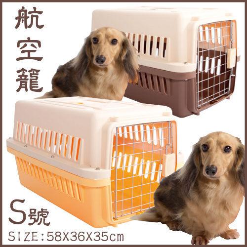 *KING WANG*《Pet Village阿曼特》日式航空籠 二色-S號