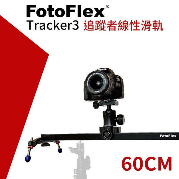 EGE一番購FotoFlex追蹤者滑軌Tracker3 60cm錄影滑軌攝影滑軌線性滑軌黑色