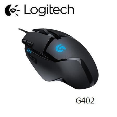 限時限量促羅技Logitech G402高速追蹤遊戲滑鼠