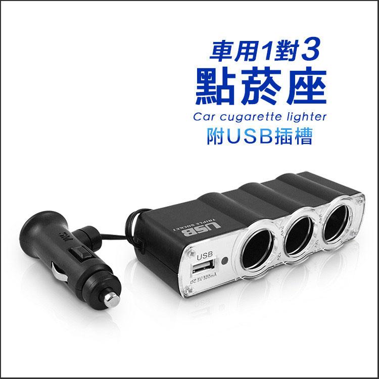 三孔車充 點煙器 點菸器 擴充座 車充 三孔  USB孔免運【AC0016】 一對三保險絲設計