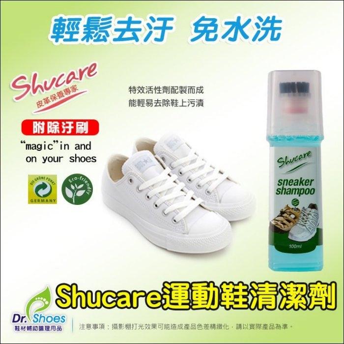 洗鞋神器運動鞋清潔劑 步鞋籃球鞋帆布鞋白球鞋潮鞋 適用纖維物合成皮革 shucare舒凱爾 LaoMeDea