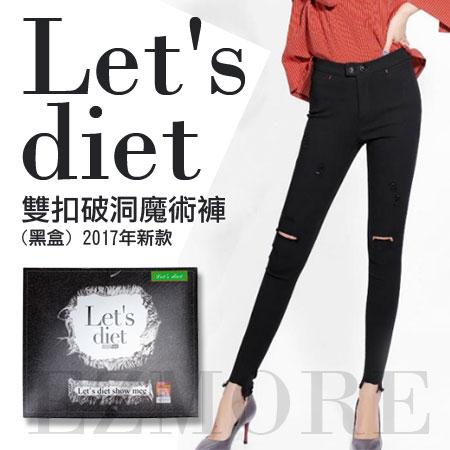 韓國 Let's diet 雙扣破洞魔術褲 (黑盒) 2017新款 魔術褲 破褲 破洞 長褲 褲子 彈力褲 顯瘦 showmee
