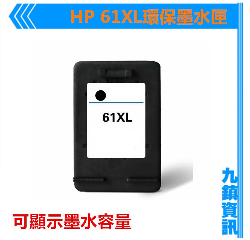 九鎮資訊 HP61XL/HP61/61 黑色最新版環保墨水匣(可顯墨)