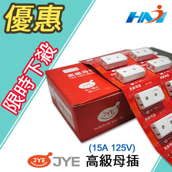 中一電工中一高級母插座15A 125V電線裝接燈具.多用途DIY專用母插座15A 125V