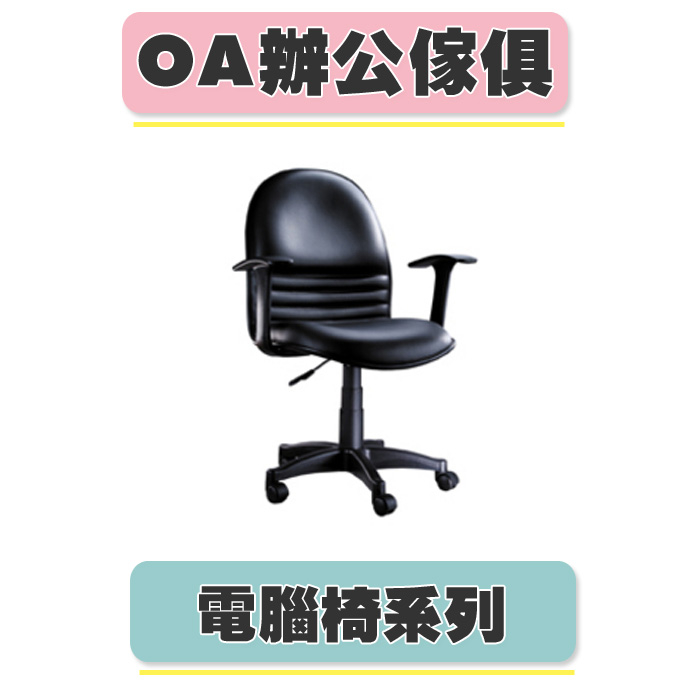 西瓜籽【辦公傢俱】 SM-02PG黑色透氣皮(T型扶手) 網椅 職員椅 辦公椅