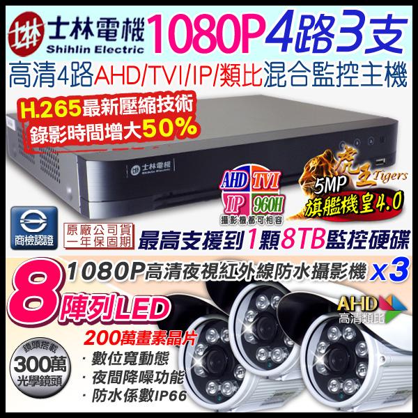 監視器攝影機 KINGNET 4路監控套餐 H.265 4路5MP士林電機DVR 3支1080P 8陣列紅外線槍型 AHD IP