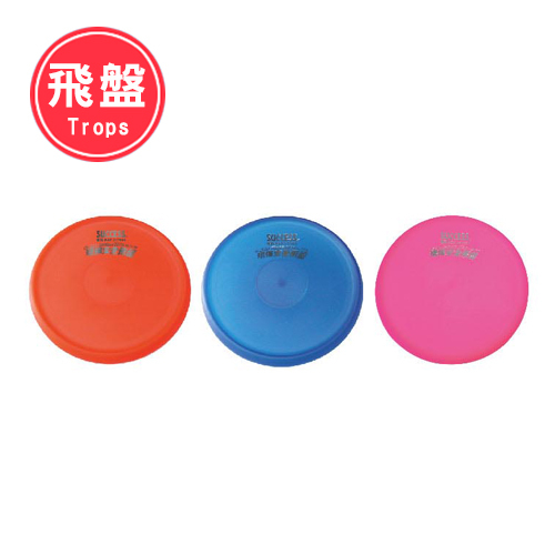環保安全飛盤-3色