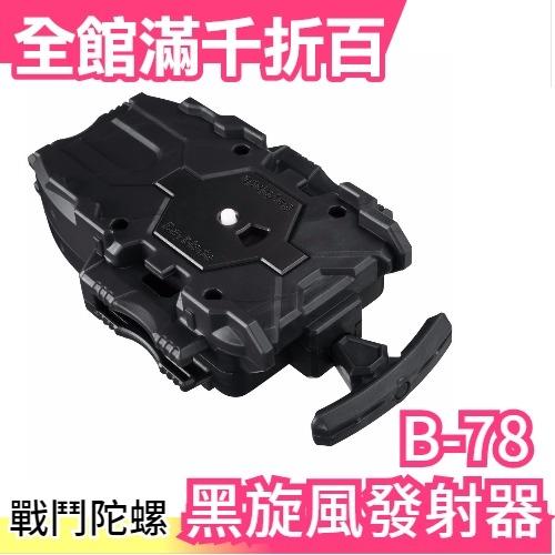 【小福部屋】【B-78 黑旋風發射器】日版 戰鬥陀螺 爆烈世代BURST 右迴旋 旋風式【新品上架】
