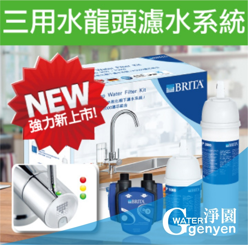 德國BRITA WD3030三用水龍頭硬水軟化櫥下型濾水系統P3000濾芯本組合共2支芯