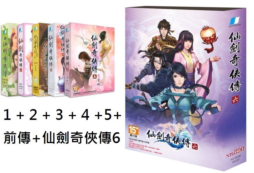 哈GAME族免運PC GAME電腦遊戲大宇仙劍奇俠傳1 2 3 4 5前傳6 PC中文版全套一次收錄