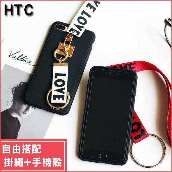 HTC U11 UUltra X10 X9 Desire 10 Pro Evo 828 830 728手機殼保護殼磨砂殼掛件硬殼微笑飛行繩訂製殼