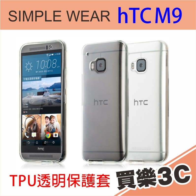 SW HTC One M9 M9s S9專用TPU手機保護套輕薄設計完整包覆Simple Wear京普威爾