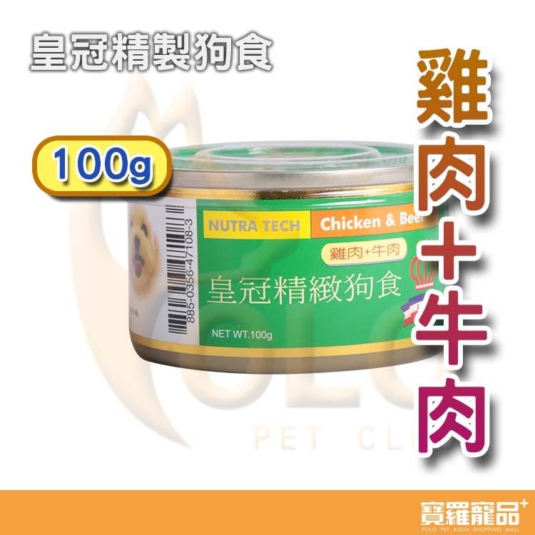 皇冠小狗罐-雞肉 牛肉100g【寶羅寵品】