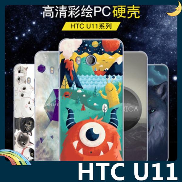 HTC U11彩繪磨砂手機殼PC硬殼卡通塗鴉超薄防指紋保護套手機套背殼外殼