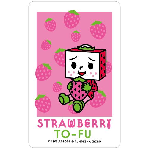 親子豆腐草莓豆腐一卡通普通卡