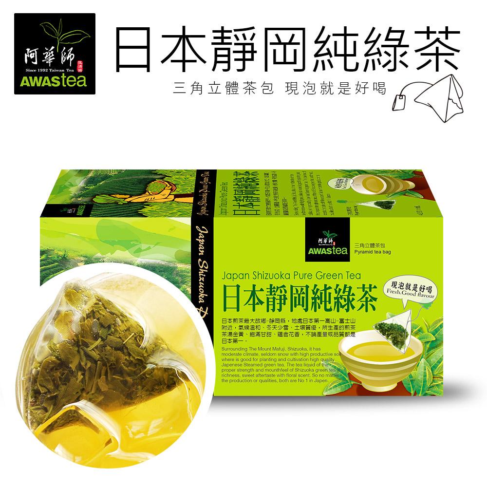 阿華師茶業日本靜岡純綠茶18入盒