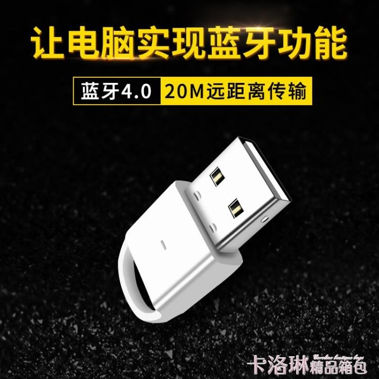 塔菲克USB藍芽適配器4.0電腦台式機ps4筆記本pc主機音響耳機鼠標鍵盤打印機通用