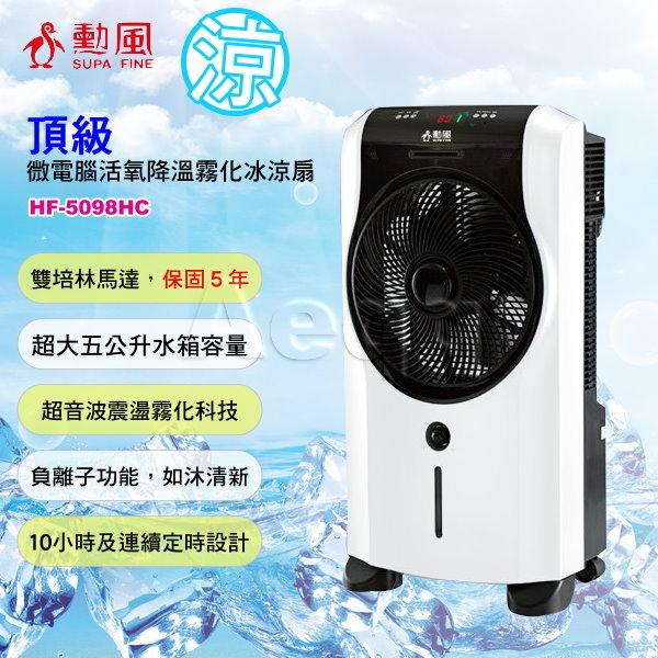 豬頭電器OO SUPA FINE勳風微電腦活氧霧化降溫機HF-5098HC