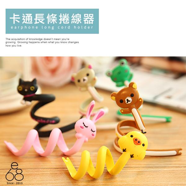 卡通長條 捲線器 充電線 理線器 綁線器 耳機 繞線器 USB傳輸線 集線器 三星 HTC 蘋果 麋鹿 貓 鱷魚
