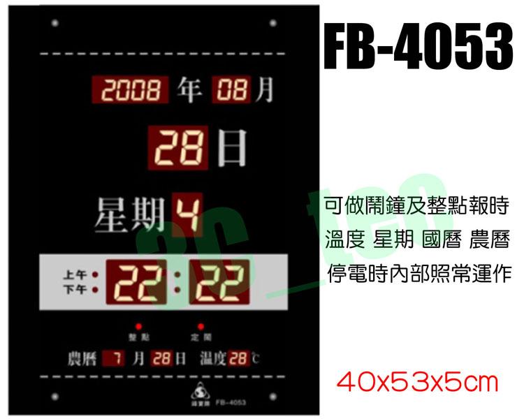 鋒寶FB-4053黑色FB4053 LED電子日曆萬年曆時鐘日期星期溫度濕度國曆農曆上下班鬧鈴